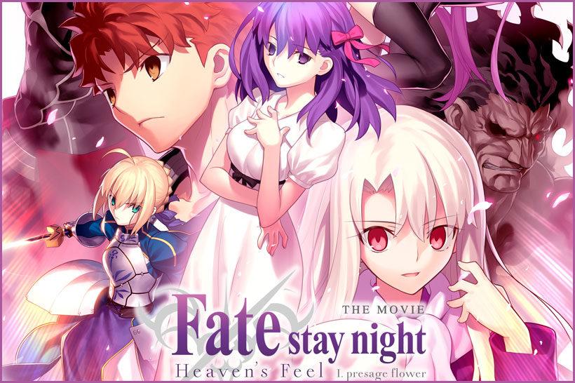 หนังอนิเมะญี่ปุ่น Fate stay night Movie Heaven's Feel