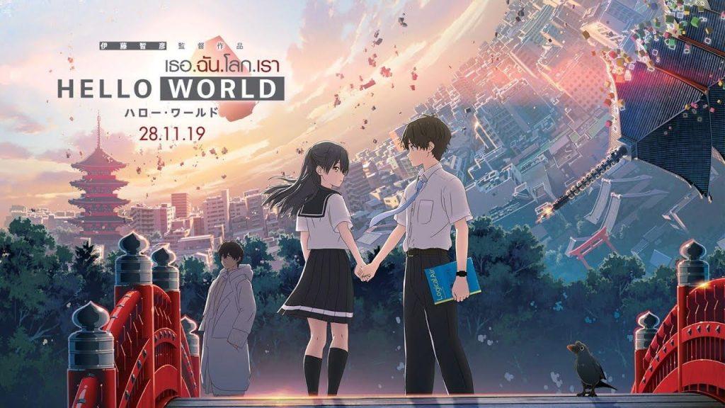 หนังอนิเมะญี่ปุ่น Hello World